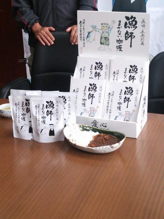 漁師まかない咖喱 [第46回長崎県特産品新作展優秀賞受賞」